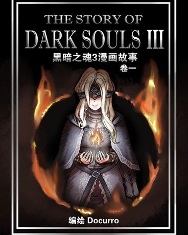黑暗之魂3故事漫画