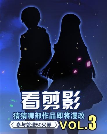 猜漫改新作送火券 Vol.3