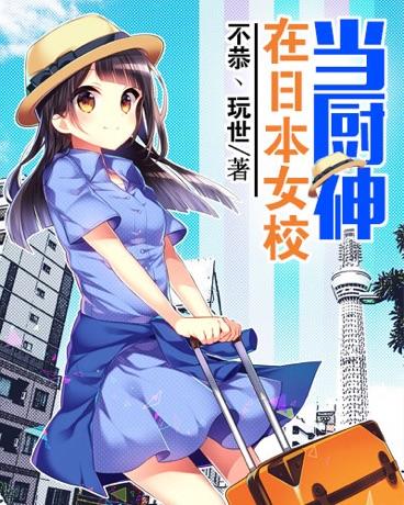 在日本女校当厨神
