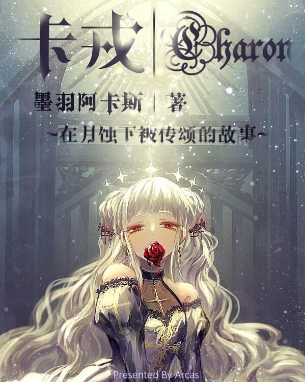 魔幻小说动漫封面素材