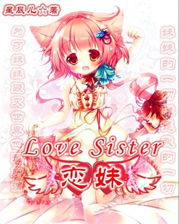 LoveSister恋妹