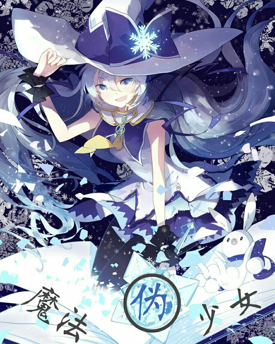 魔法少女是男孩子!