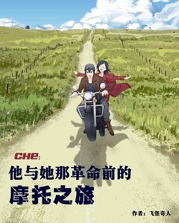 CHE他与她那革命前的摩托之旅