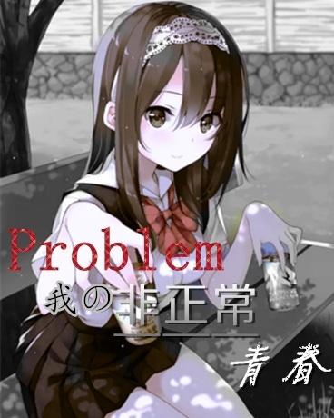 Problem我的非正常青春