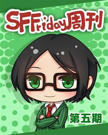 SFFriday周刊第五期
