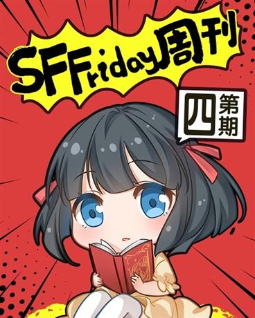SFFriday周刊第四期