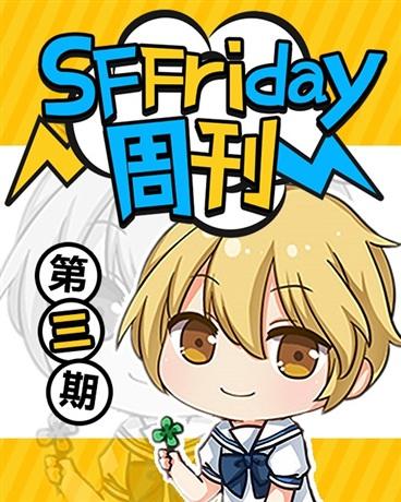 SFFriday周刊第三期