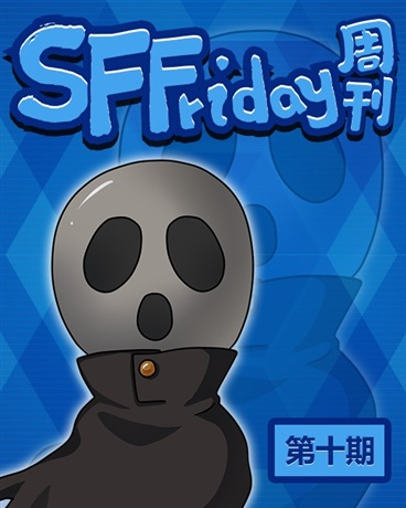 SFFriday周刊第十期