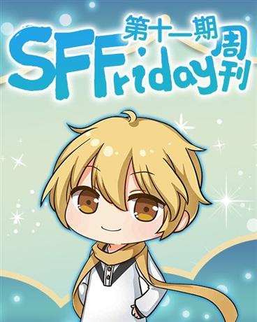 SFFriday周刊第十一期