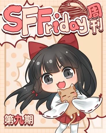 SFFriday周刊第九期