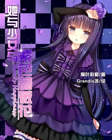 她与少女与紫色蔷薇花