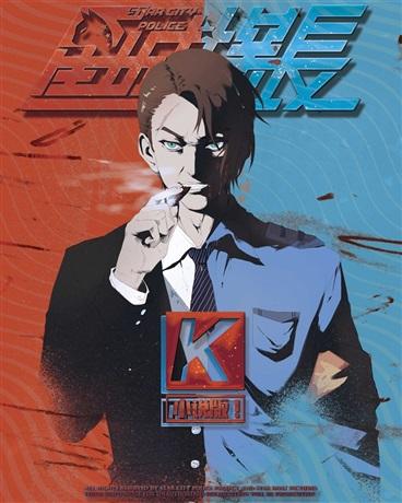 星城探长K