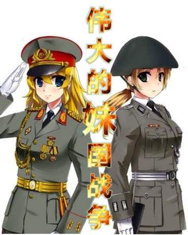 伟大的妹国战争