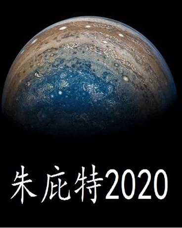 朱庇特2020