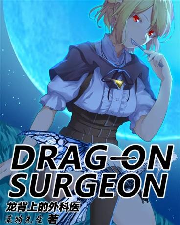 龙背上的外科医