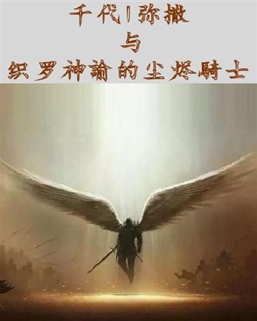 千代I弥撒与织罗神諭的尘烬騎士