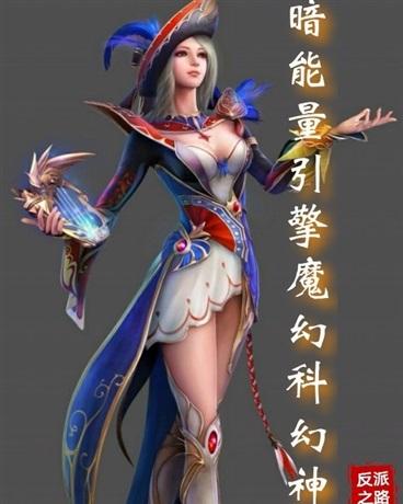 暗物质引擎系统魔幻科幻神魔仙妖