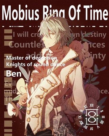 时间的莫比乌斯环
