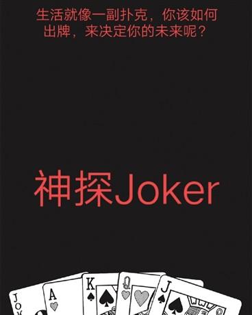 神探Joker