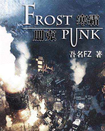 FrostPunk寒霜朋克