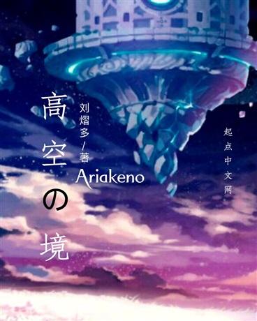 高空之境Ariakeno