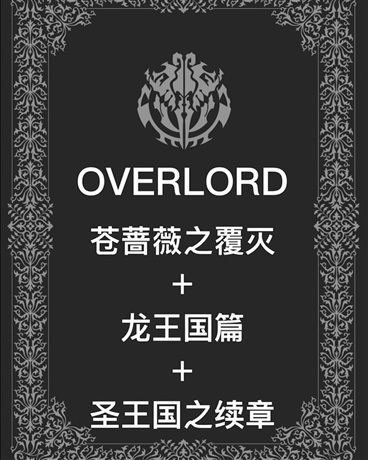 OVERLORD暗线篇章