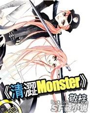 清澀Monster