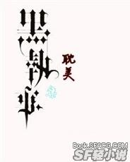 黑执事之seven love