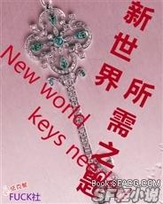 新世界所需之匙