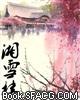 湘雪楼 • 长歌
