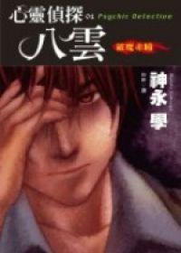 心灵侦探八云-(1)破魔赤瞳