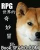 RPG世界的奇妙冒险
