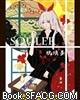 SOULER·琉璃界