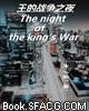 王的战争之夜