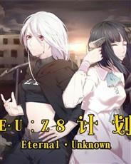 E•U:Z8计划