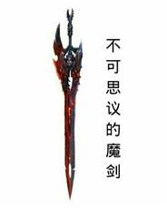 不可思议的魔剑