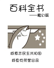 咸鱼百科全书魔幻篇