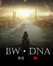 BW・DNA