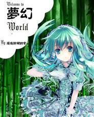 梦幻World