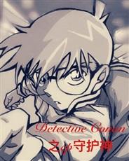 名侦探柯南之cp守护神