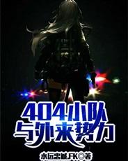 404小队与外来势力