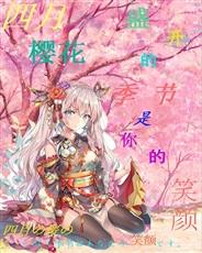 四月樱花盛开的季节是你的笑颜