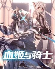 血姬与骑士