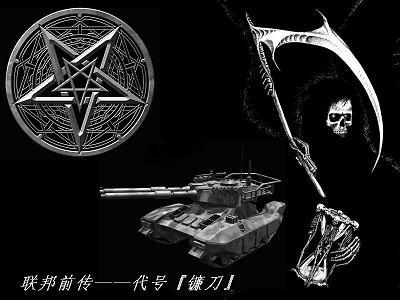 联邦共和国前传——代号【镰刀】