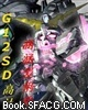 SD高达G12