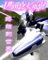 Ultimate Knight ~终结的世界~