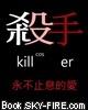 殺手-永不止息的愛