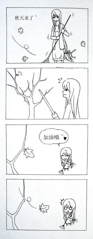 四格漫画(六)