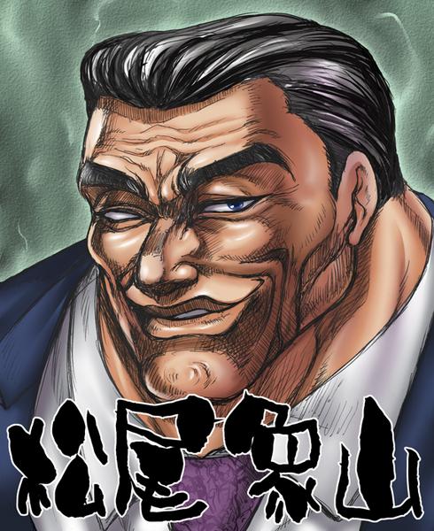 松尾 象山(饿狼传) 世界上最大的武斗派:北辰馆空手的馆长.
