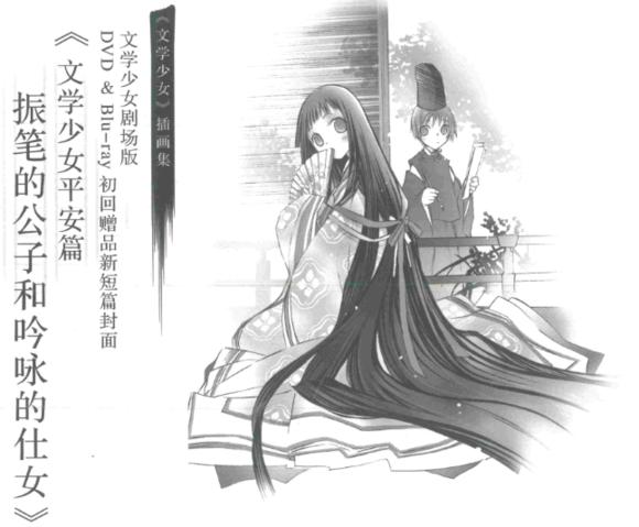 走进少女的心漫画_小说少女的心